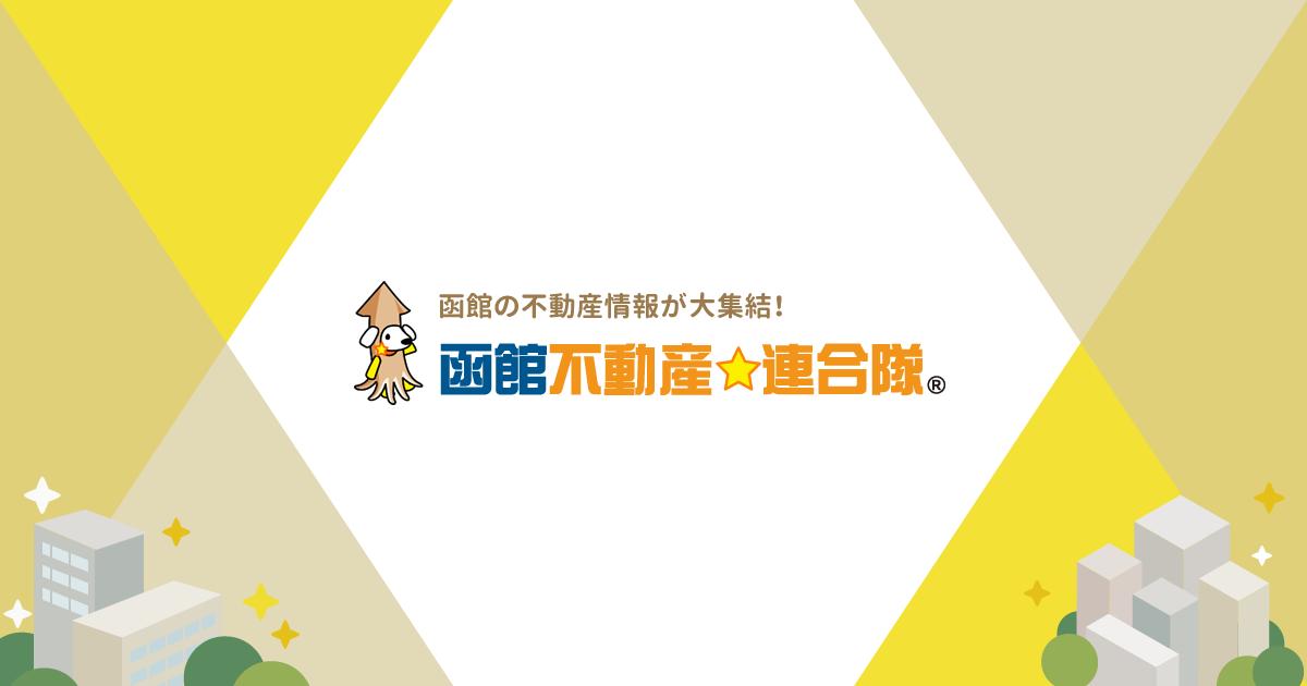 連合 函館 不動産 函館不動産ウェブ:函館の地域密着型 不動産情報(賃貸アパート・マンション、売買物件など)