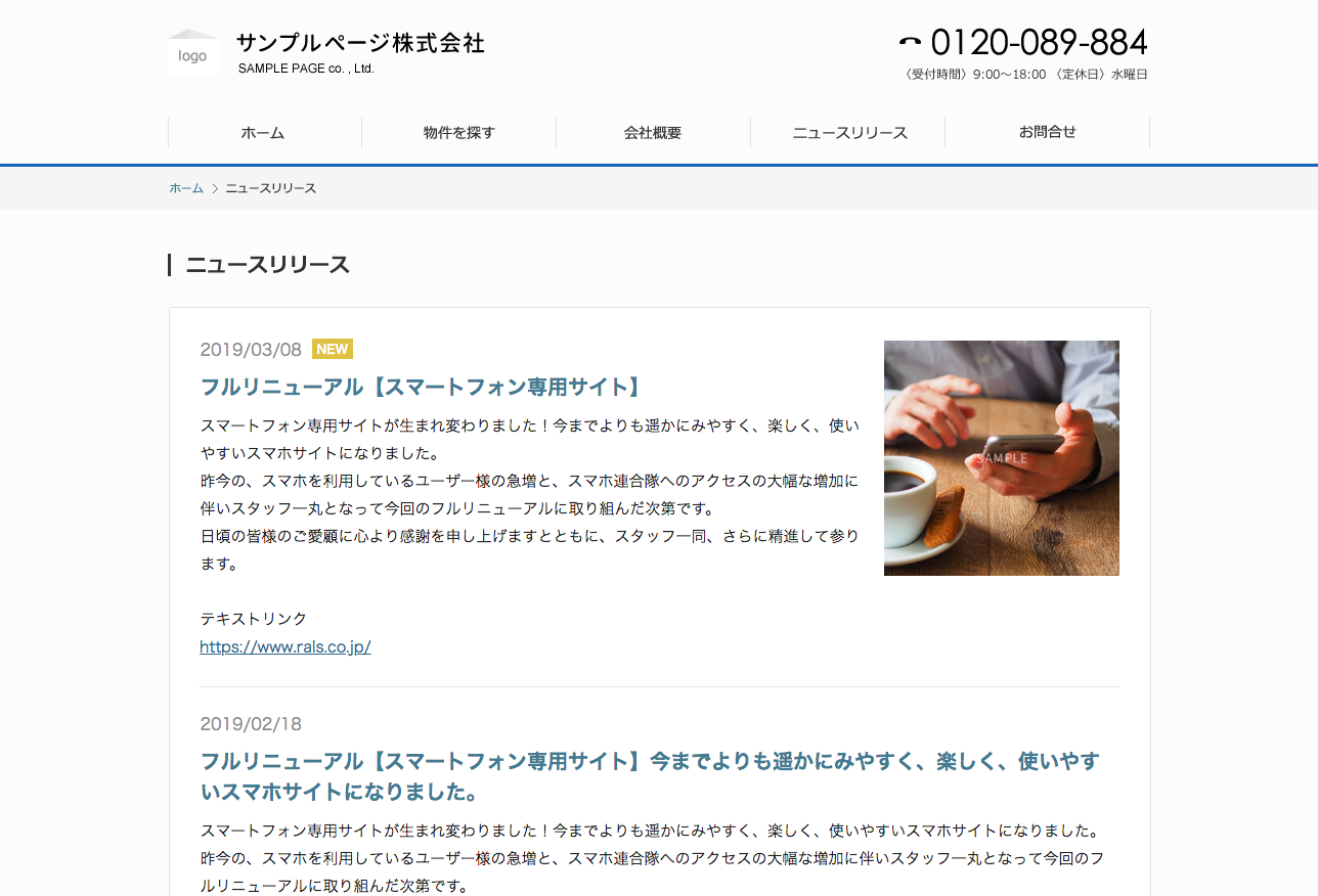 PCページのイメージ画像