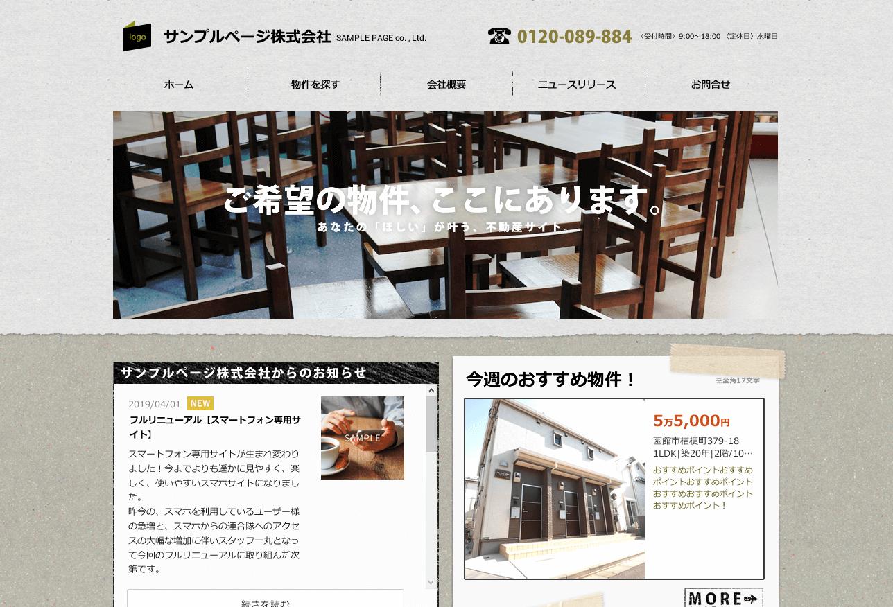 [PC]TOPページのイメージ画像