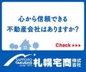心から信頼できる不動産会社はありますか? Check>札幌宅商株式会社