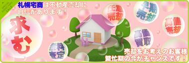 札幌宅商は不動産売却に自信があります!