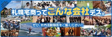 札幌宅商ってこんな会社デス。ぜひ、社内活動報告をご覧ください!!