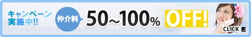 仲介料50%~100%OFF!! キャンペーン実施中!