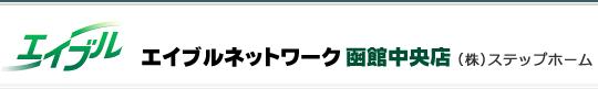 エイブルネットワーク函館中央店(株)ステップホーム