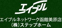 エイブルネットワーク函館美原店(株)ステップホーム