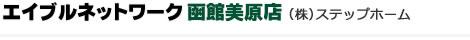 エイブルネットワーク 函館美原店(株)ステップホーム